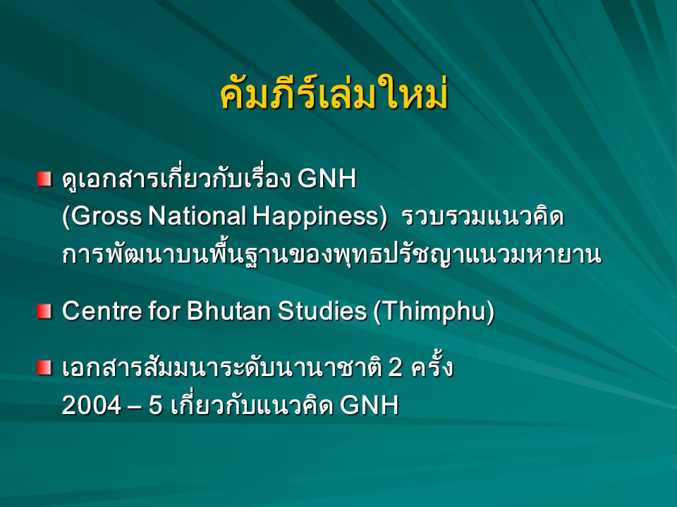 คัมภีร์เล่มใหม่ ดูเอกสารเกี่ยวกับเรื่อง GNH