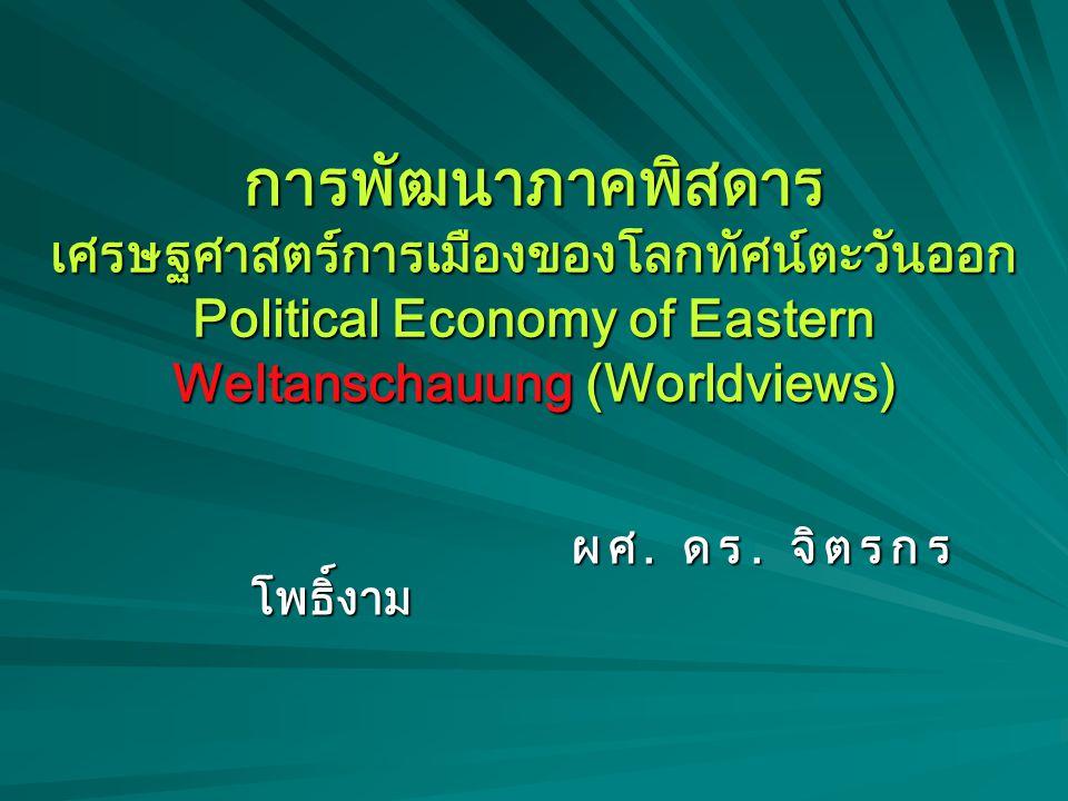 การพัฒนาภาคพิสดาร เศรษฐศาสตร์การเมืองของโลกทัศน์ตะวันออก Political Economy of Eastern Weltanschauung (Worldviews)