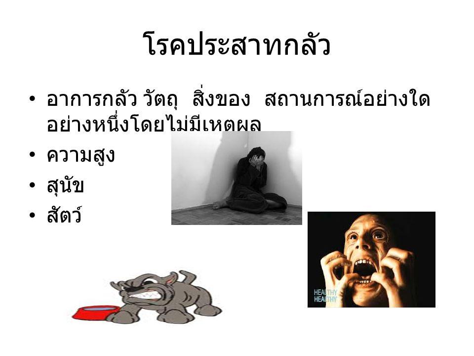 โรคประสาทกลัว อาการกลัว วัตถุ สิ่งของ สถานการณ์อย่างใดอย่างหนึ่งโดยไม่มีเหตุผล. ความสูง. สุนัข.