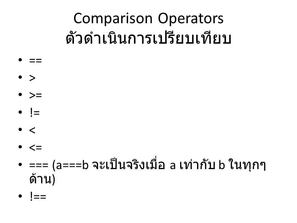Comparison Operators ตัวดำเนินการเปรียบเทียบ