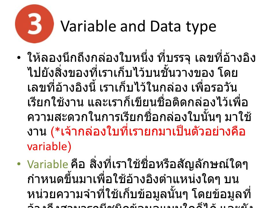 Variable and Data type