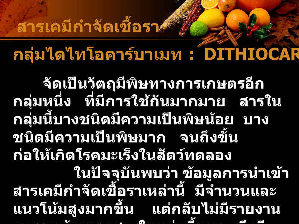 กลุ่มไดไทโอคาร์บาเมท : DITHIOCARBAMATE