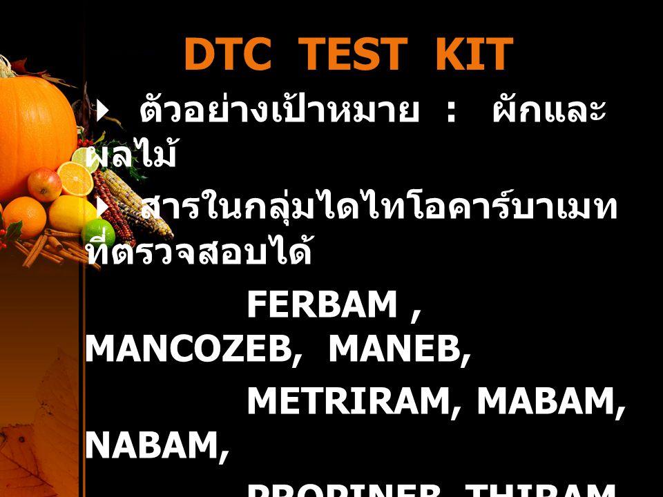 DTC TEST KIT  ตัวอย่างเป้าหมาย : ผักและผลไม้