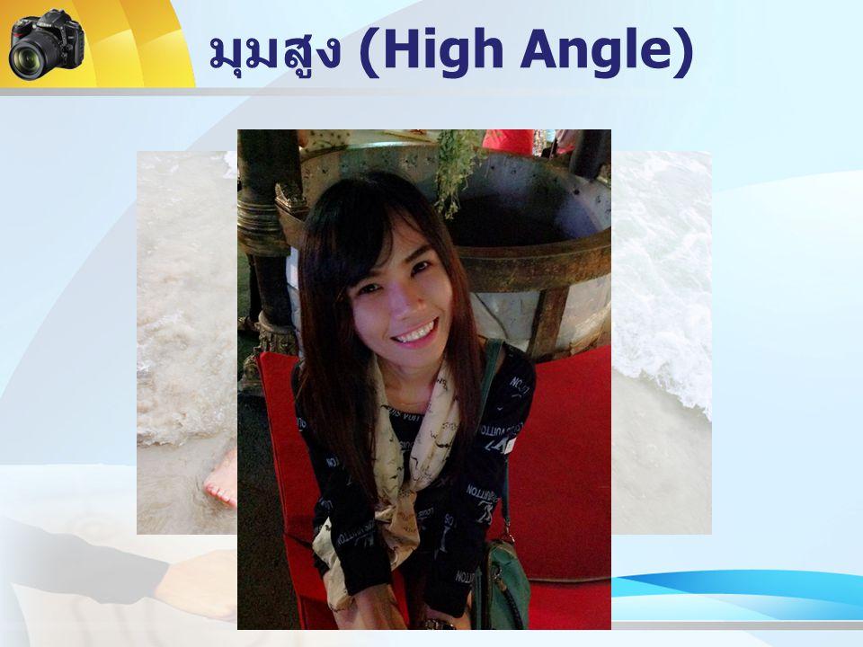 มุมสูง (High Angle)