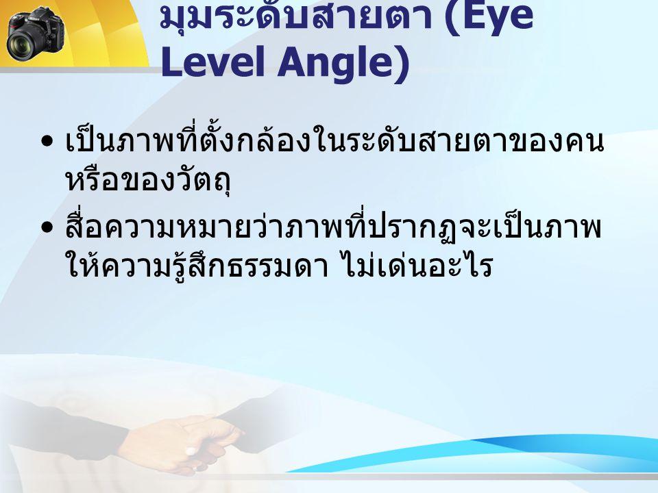 มุมระดับสายตา (Eye Level Angle)