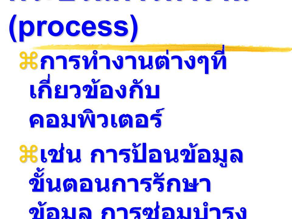 กระบวนการทำงาน (process)