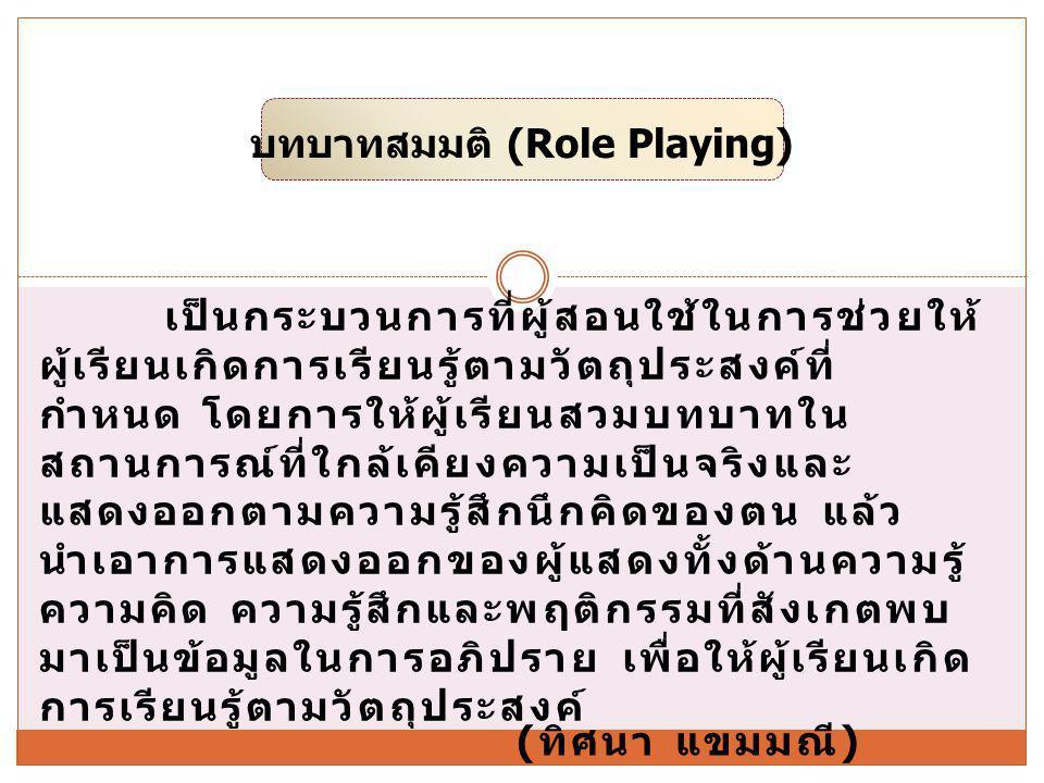 บทบาทสมมติ (Role Playing)