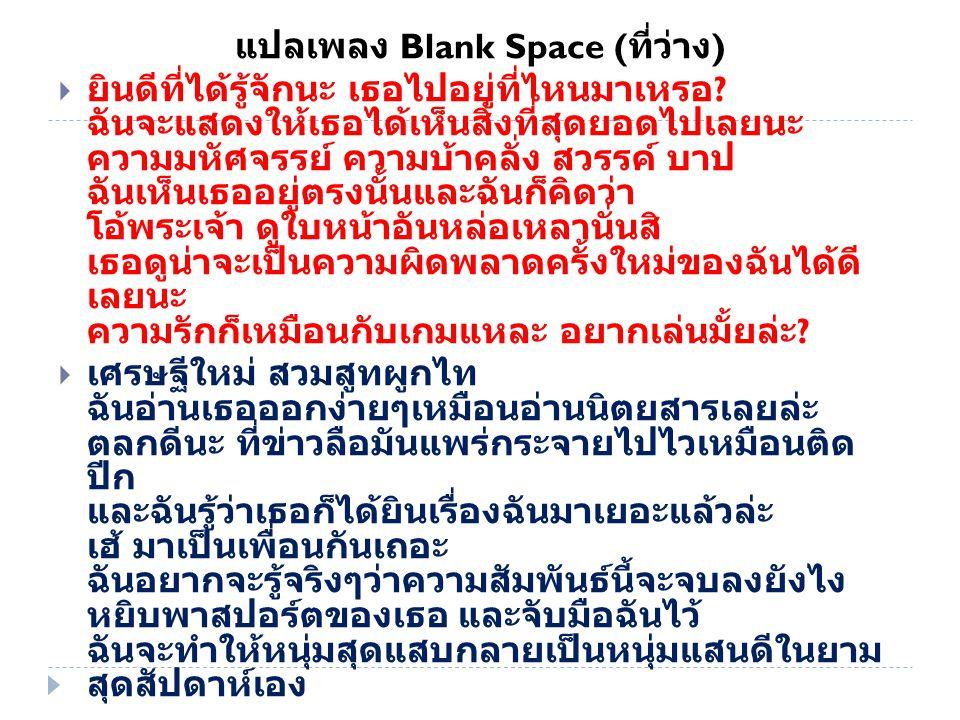 แปลเพลง Blank Space (ที่ว่าง)
