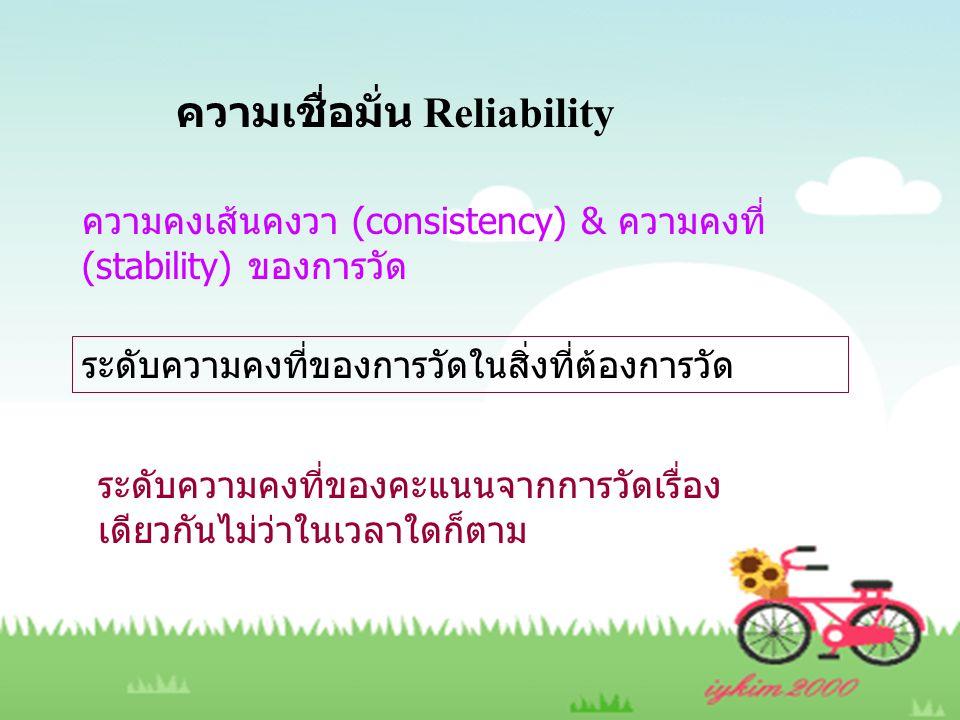 ความเชื่อมั่น Reliability