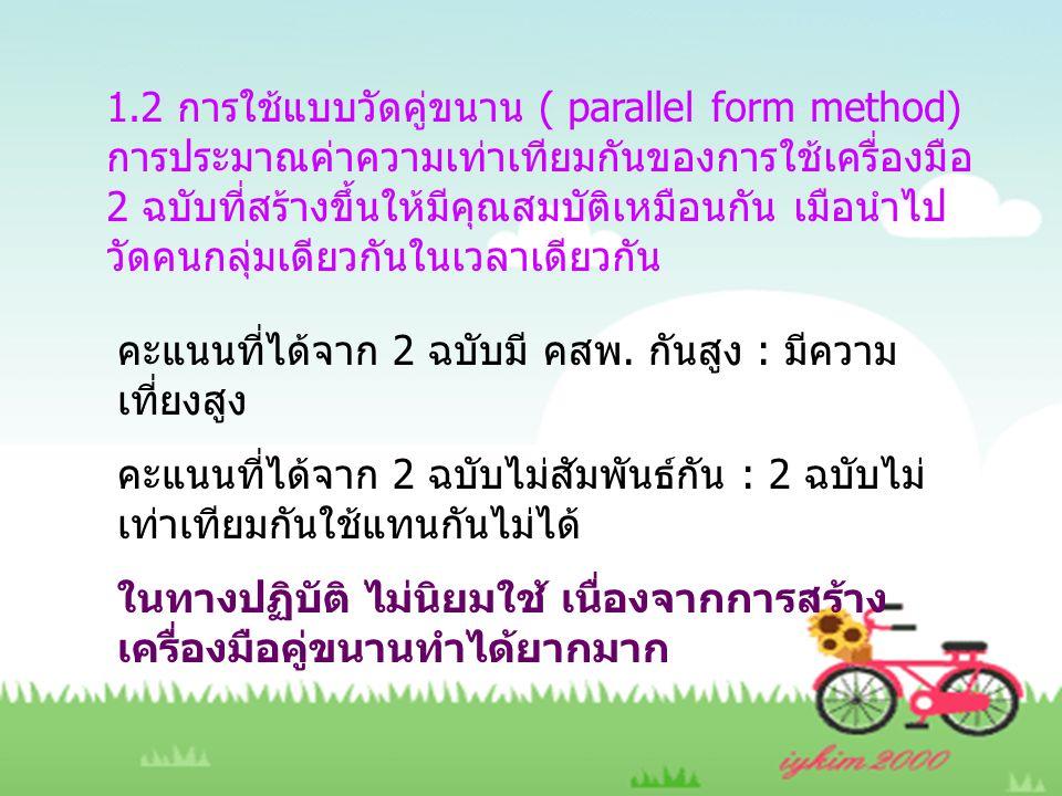 1.2 การใช้แบบวัดคู่ขนาน ( parallel form method)