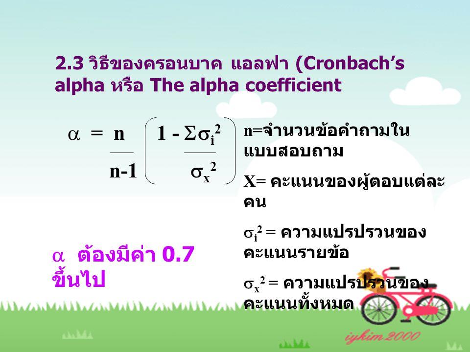 = n 1 - i2 n-1 x2  ต้องมีค่า 0.7 ขึ้นไป