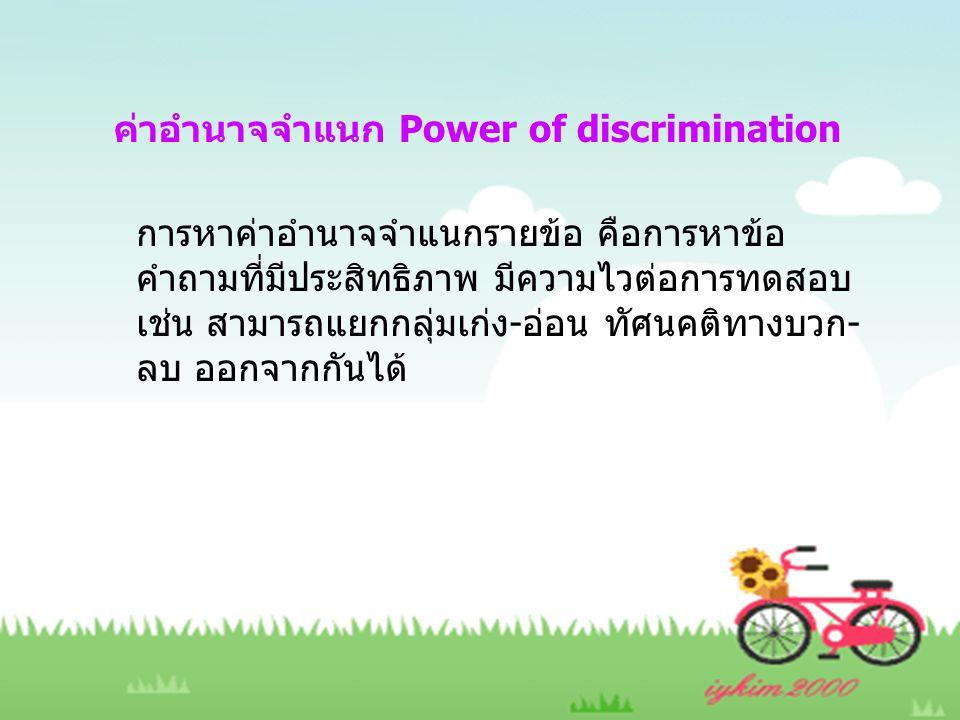 ค่าอำนาจจำแนก Power of discrimination