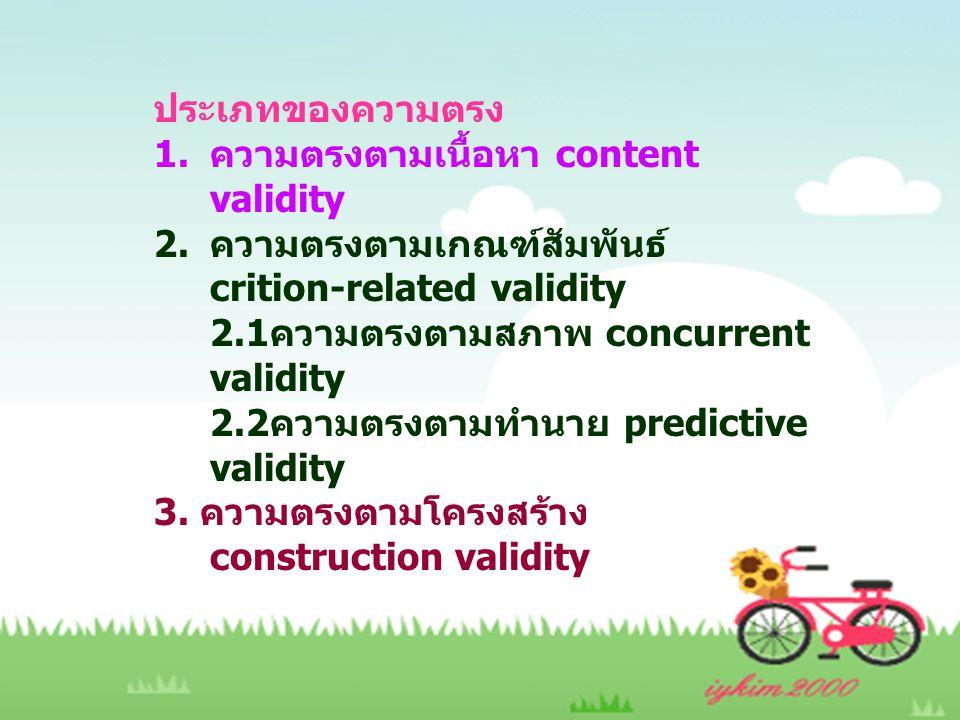 ประเภทของความตรง ความตรงตามเนื้อหา content validity. ความตรงตามเกณฑ์สัมพันธ์ crition-related validity.