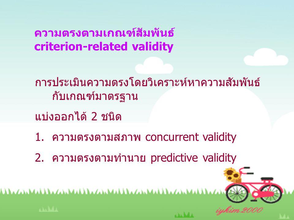 ความตรงตามเกณฑ์สัมพันธ์ criterion-related validity