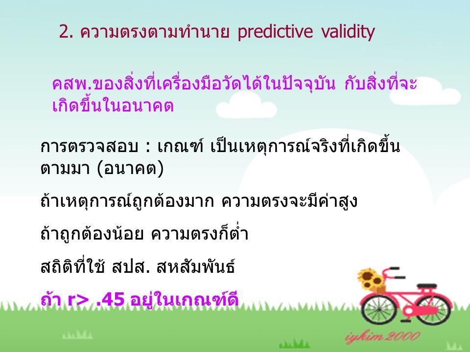 2. ความตรงตามทำนาย predictive validity