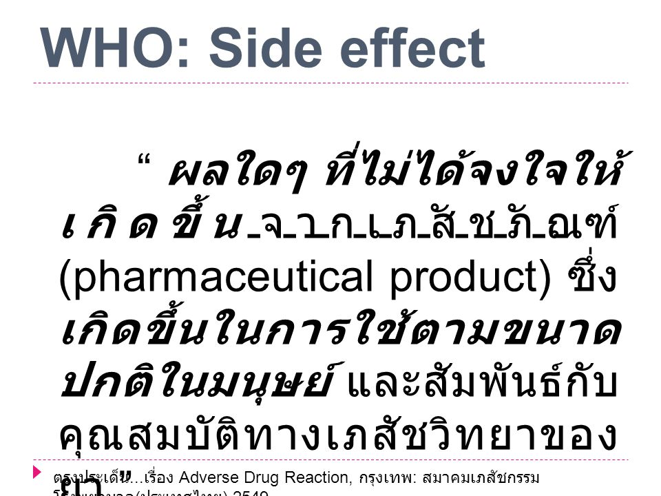 WHO: Side effect