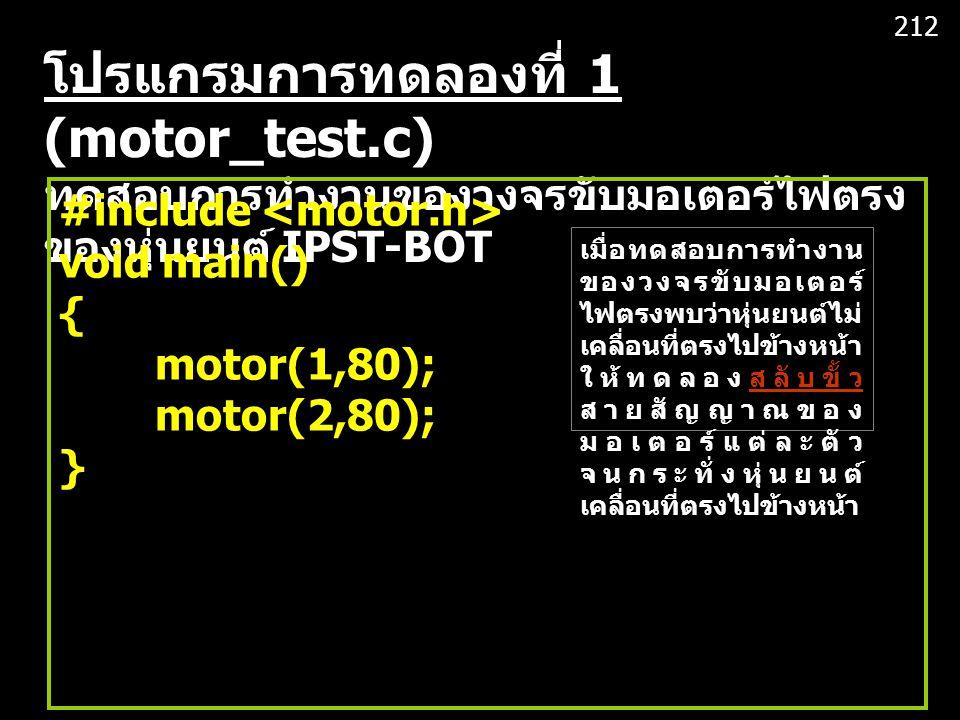 #include <motor.h> void main() { motor(1,80); motor(2,80); }