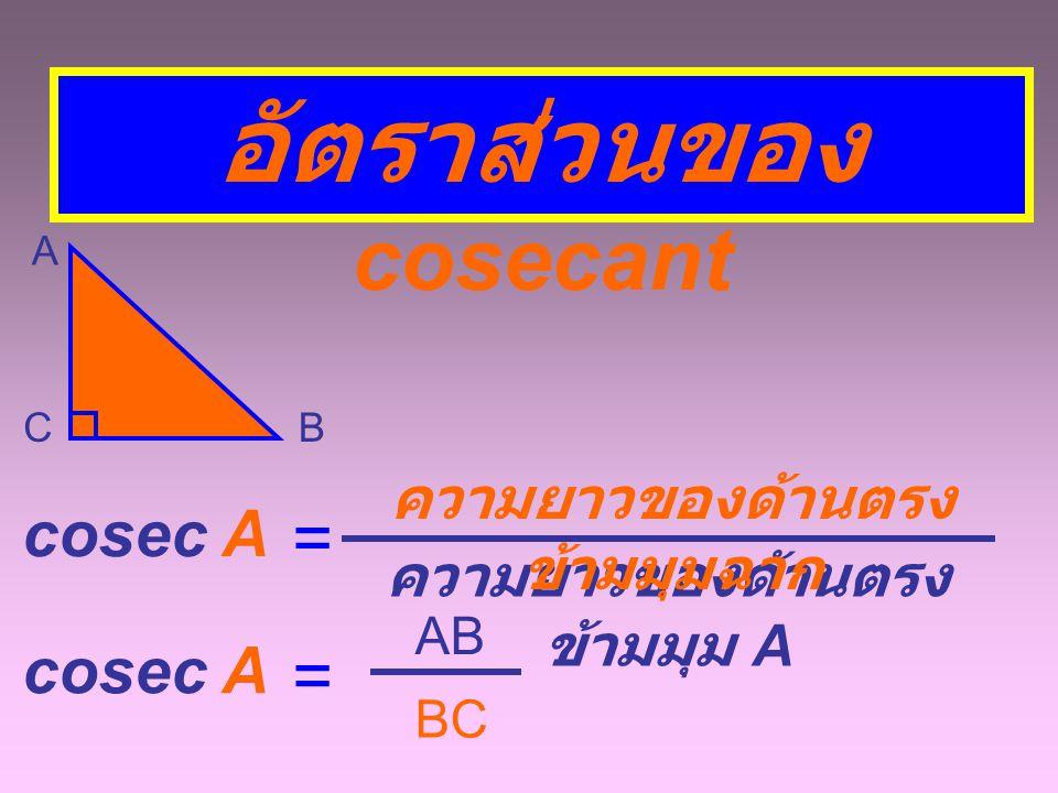 อัตราส่วนของ cosecant