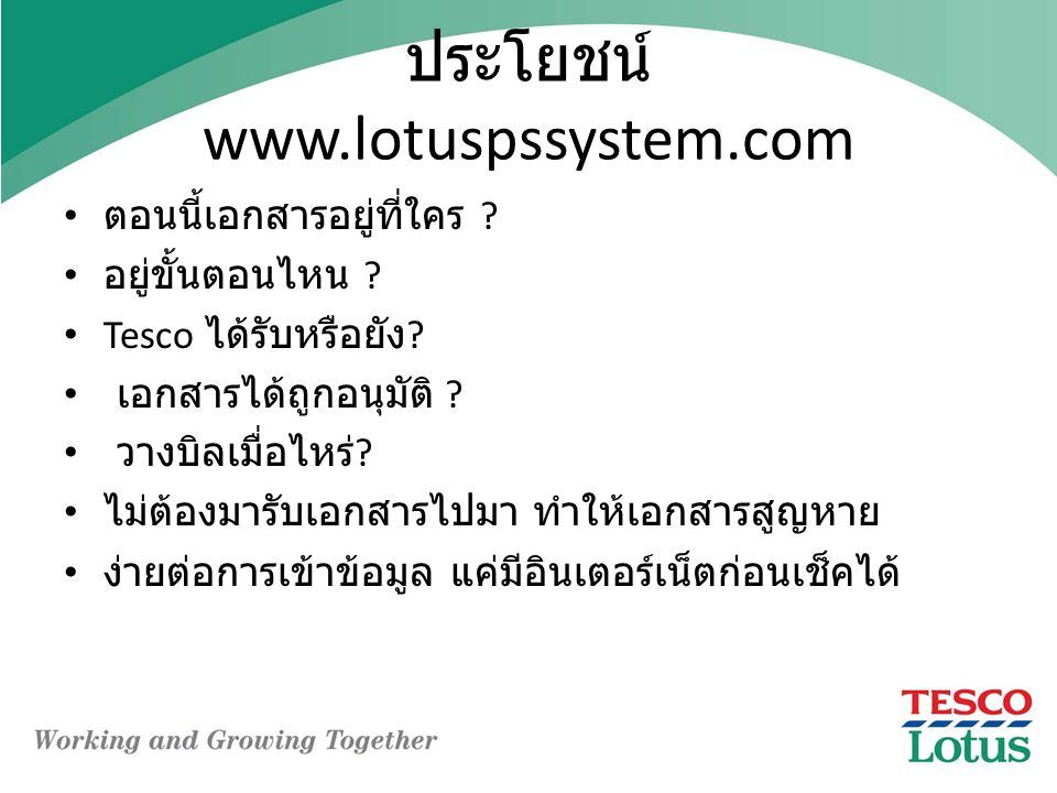 ประโยชน์ www.lotuspssystem.com