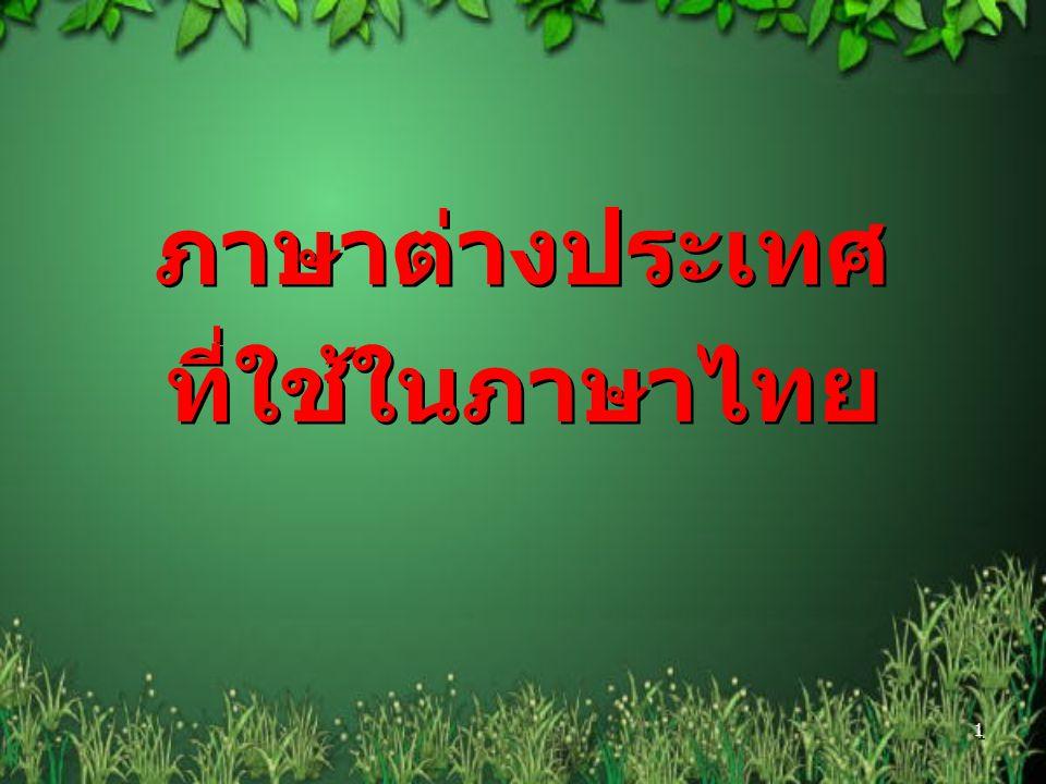 ภาษาต่างประเทศ ที่ใช้ในภาษาไทย