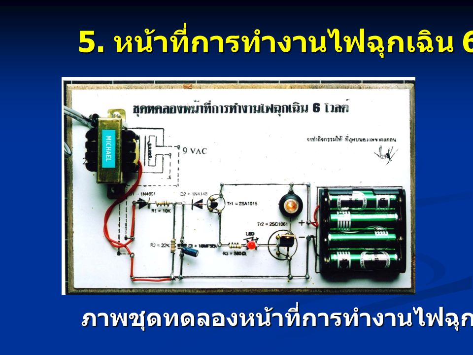 5. หน้าที่การทำงานไฟฉุกเฉิน 6 โวลต์