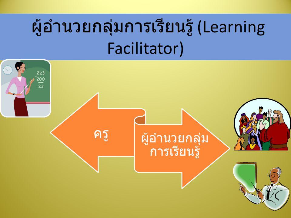 ผู้อำนวยกลุ่มการเรียนรู้ (Learning Facilitator)
