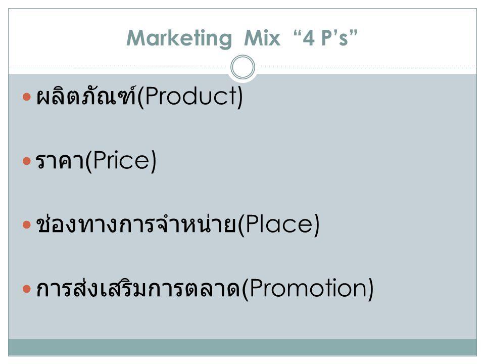 ช่องทางการจำหน่าย(Place) การส่งเสริมการตลาด(Promotion)