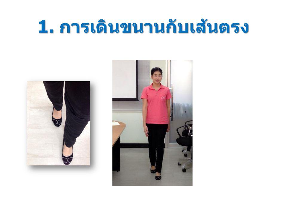 1. การเดินขนานกับเส้นตรง