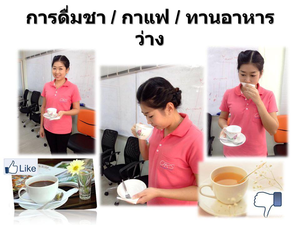 การดื่มชา / กาแฟ / ทานอาหารว่าง