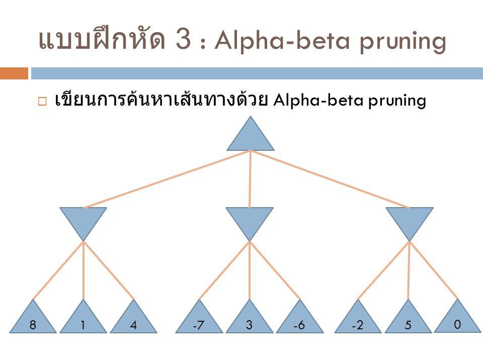 แบบฝึกหัด 3 : Alpha-beta pruning