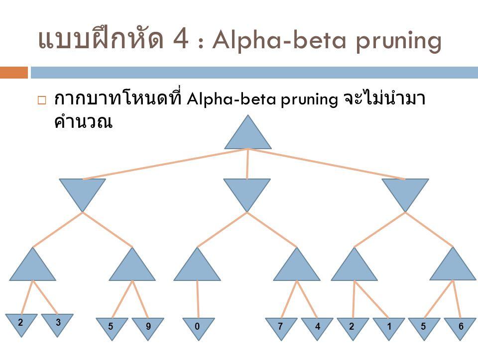 แบบฝึกหัด 4 : Alpha-beta pruning