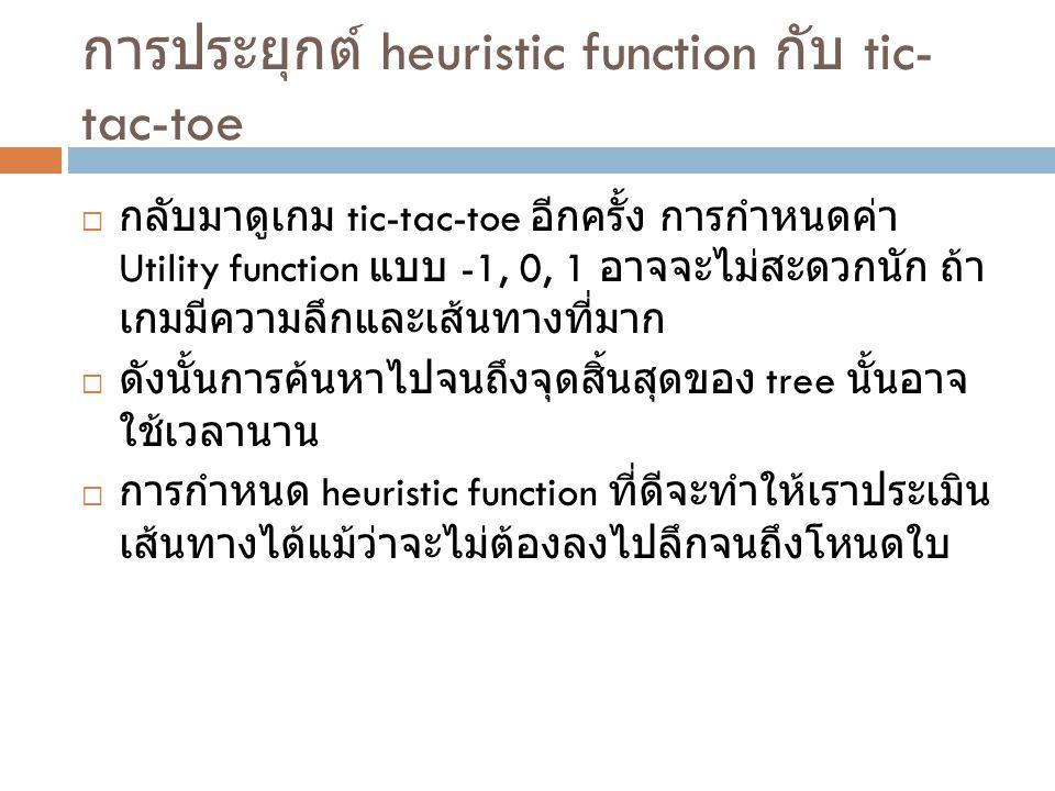 การประยุกต์ heuristic function กับ tic-tac-toe