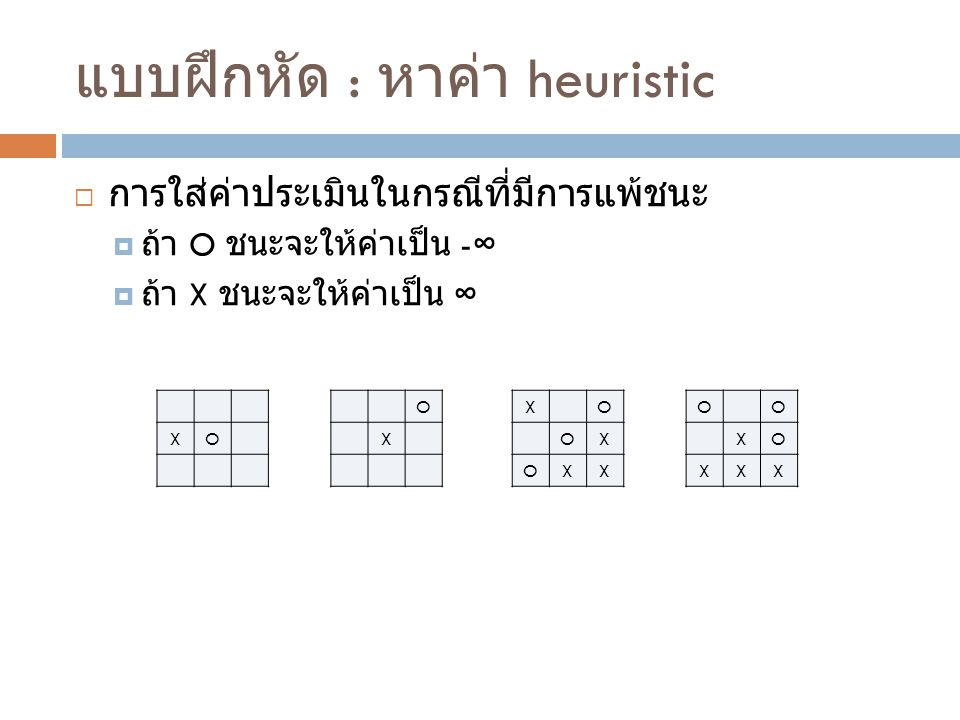 แบบฝึกหัด : หาค่า heuristic