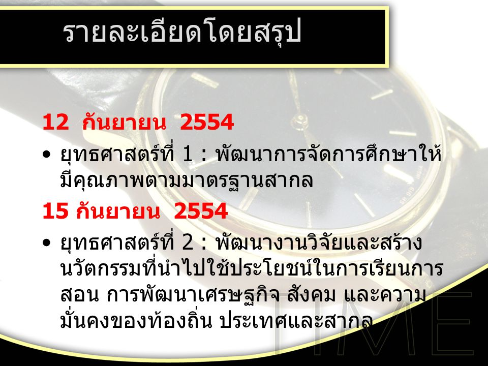 รายละเอียดโดยสรุป 12 กันยายน 2554