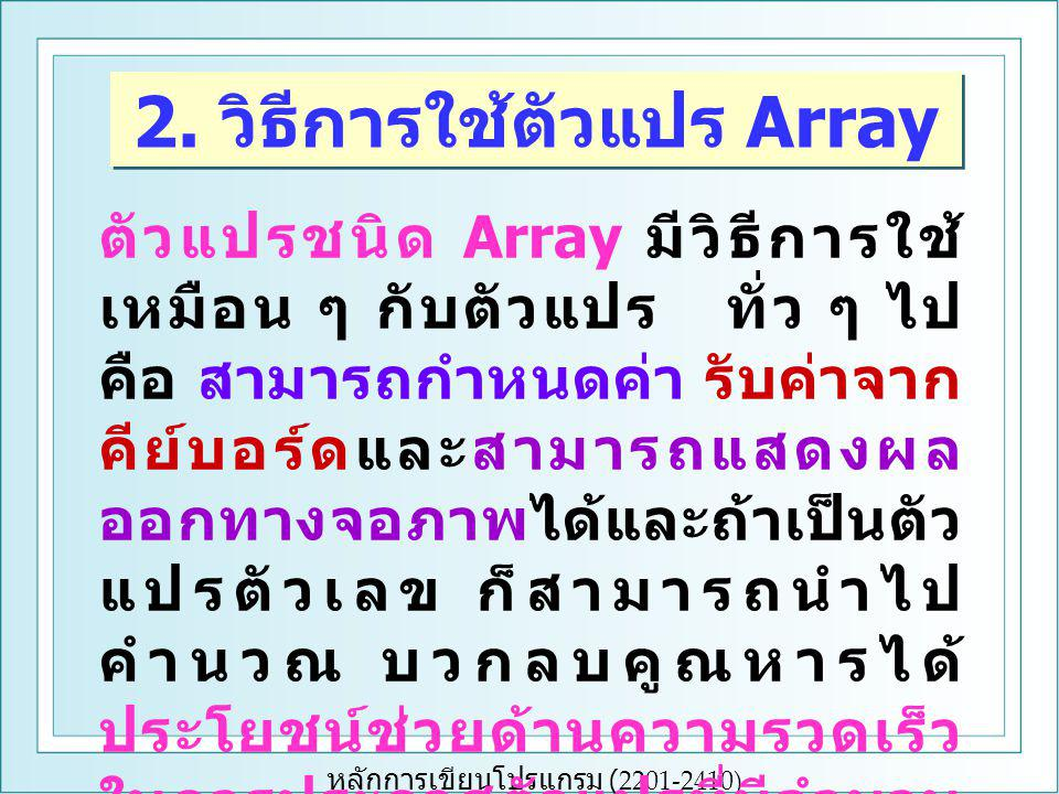 2. วิธีการใช้ตัวแปร Array