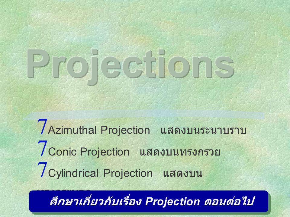 ศึกษาเกี่ยวกับเรื่อง Projection ตอนต่อไป