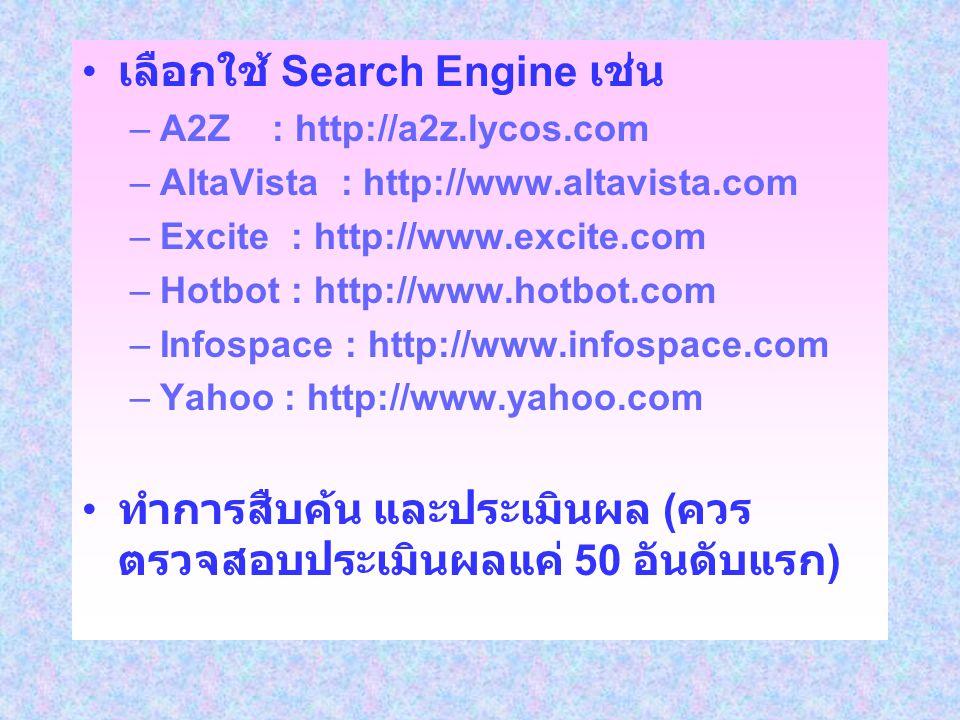 เลือกใช้ Search Engine เช่น