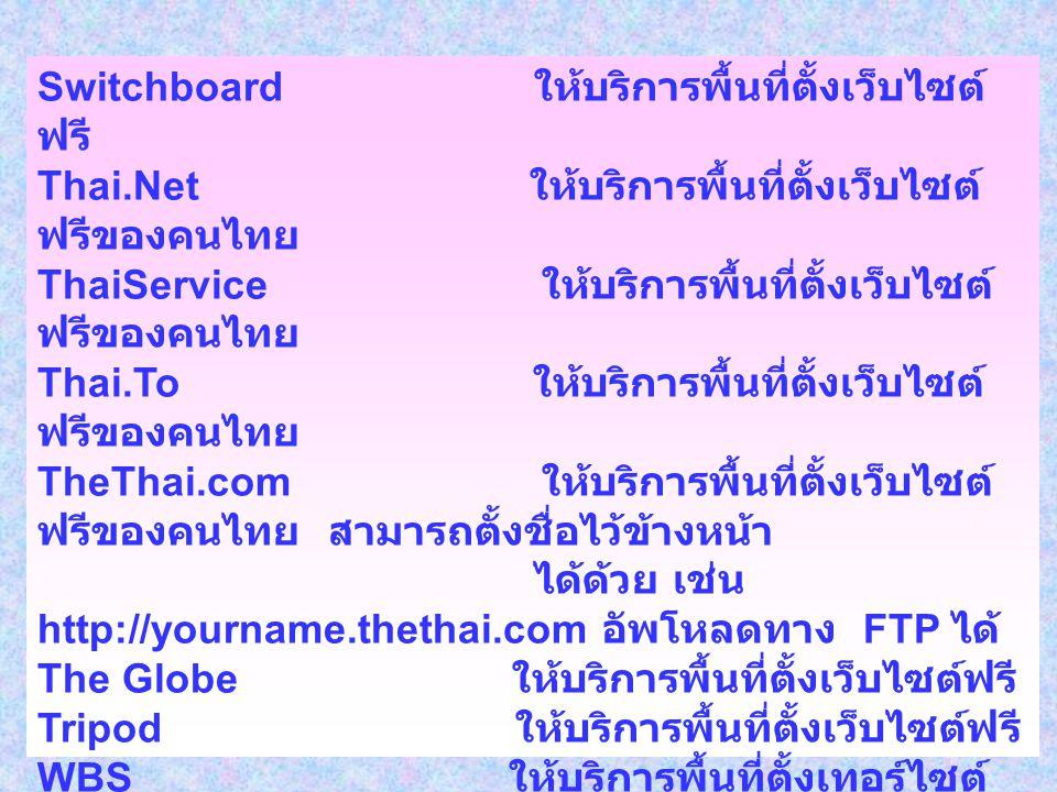 Switchboard ให้บริการพื้นที่ตั้งเว็บไซต์ฟรี