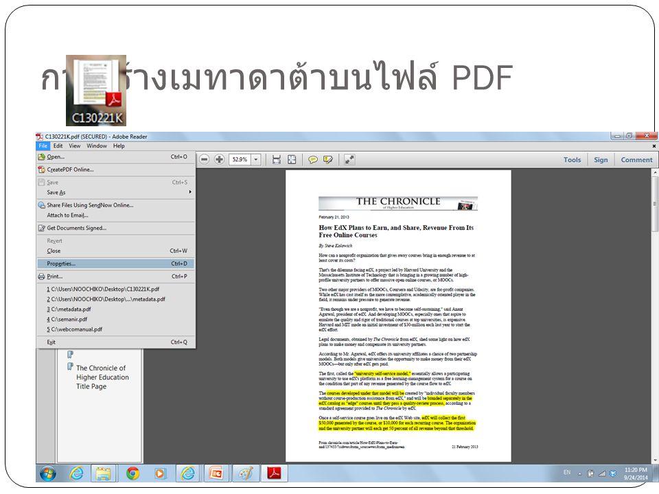 การสร้างเมทาดาต้าบนไฟล์ PDF