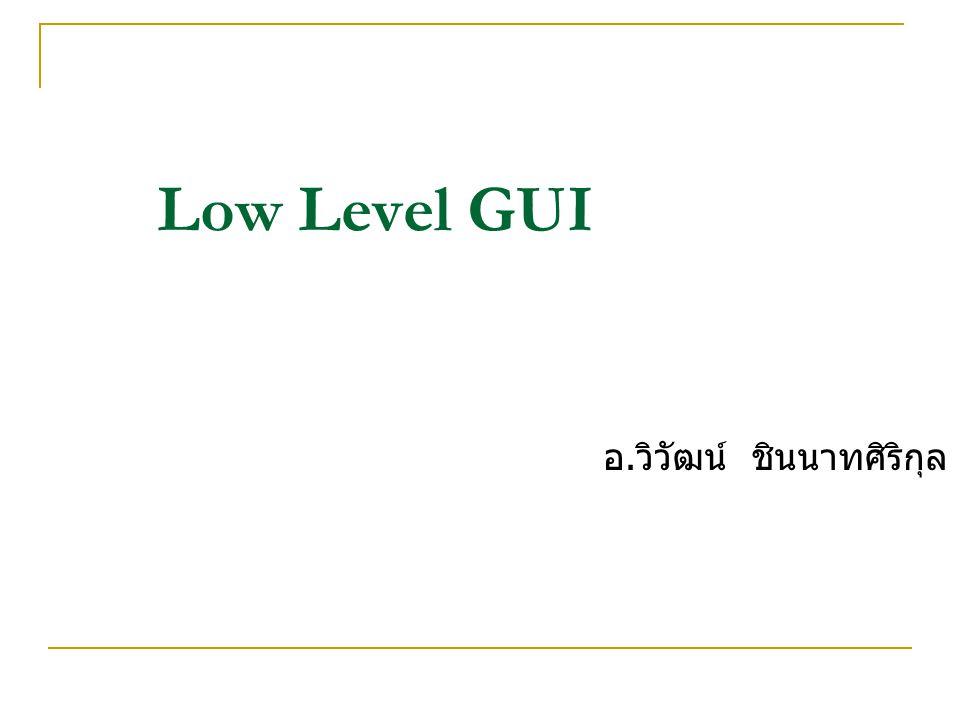 Low Level GUI อ.วิวัฒน์ ชินนาทศิริกุล