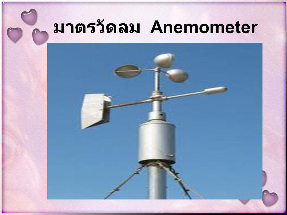 มาตรวัดลม Anemometer