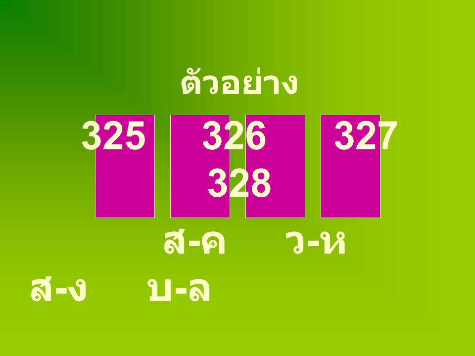 ตัวอย่าง 325 326 327 328 ส-ค ว-ห ส-ง บ-ล