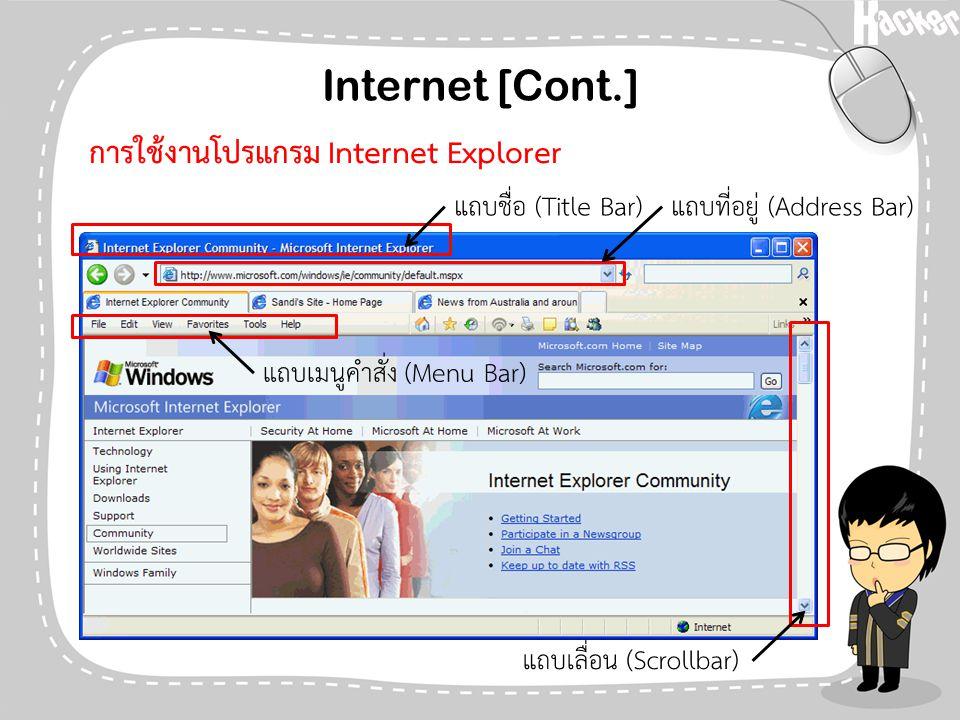 การใช้งานโปรแกรม Internet Explorer