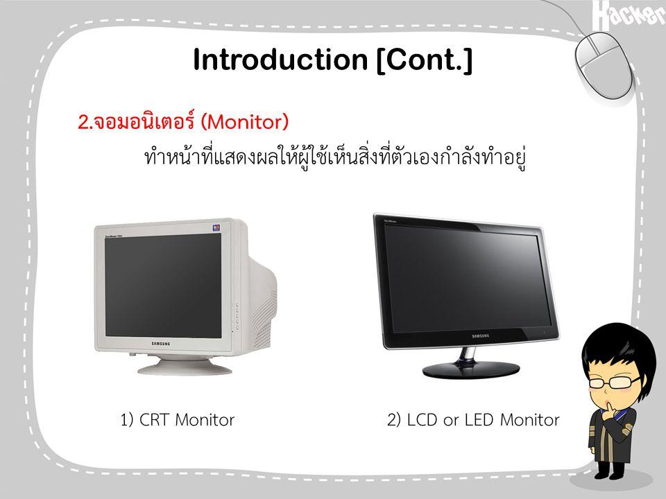 2.จอมอนิเตอร์ (Monitor)
