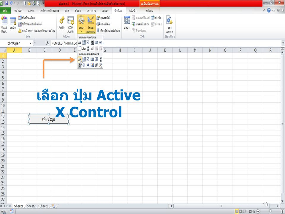 เลือก ปุ่ม Active X Control