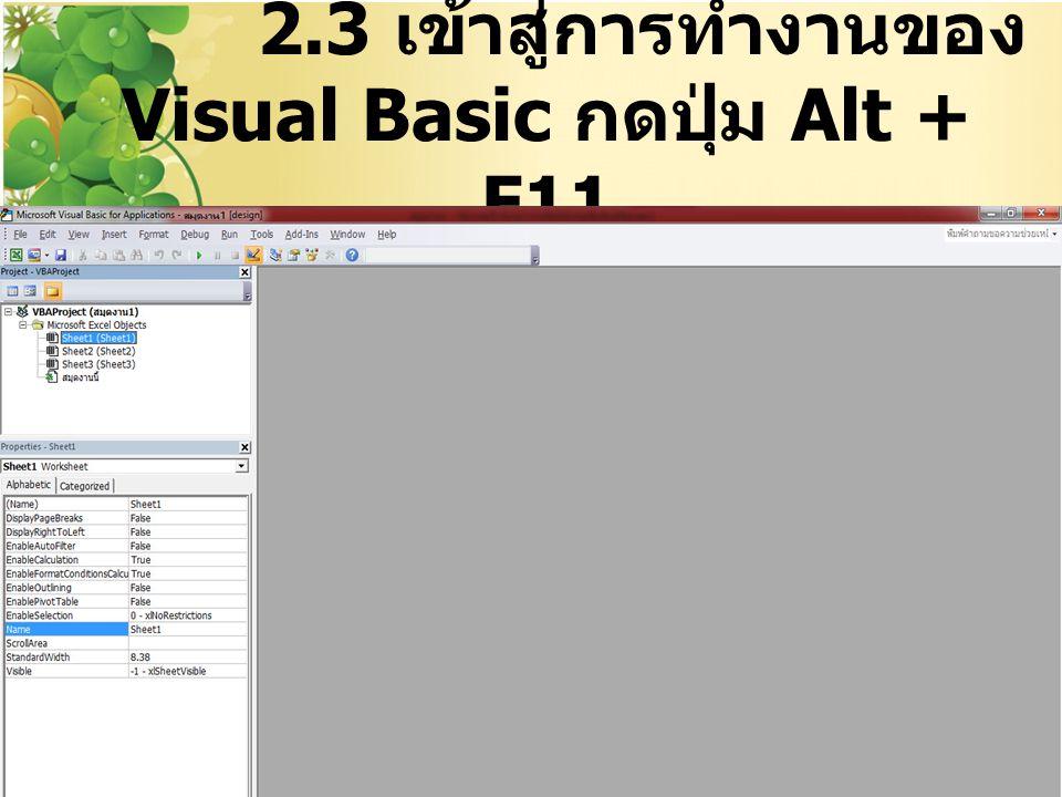 2.3 เข้าสู่การทำงานของ Visual Basic กดปุ่ม Alt + F11