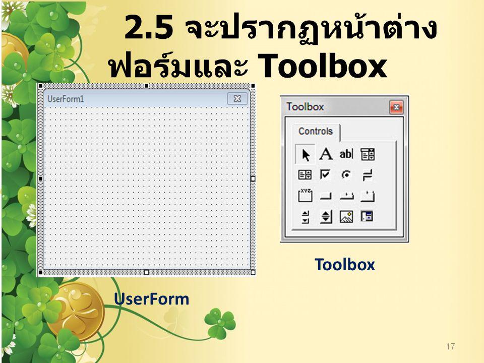 2.5 จะปรากฏหน้าต่างฟอร์มและ Toolbox