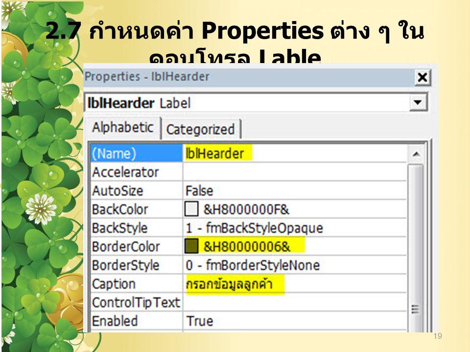 2.7 กำหนดค่า Properties ต่าง ๆ ใน คอนโทรล Lable