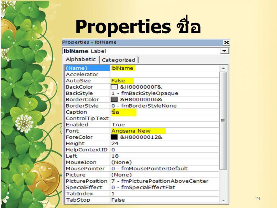 Properties ชื่อ