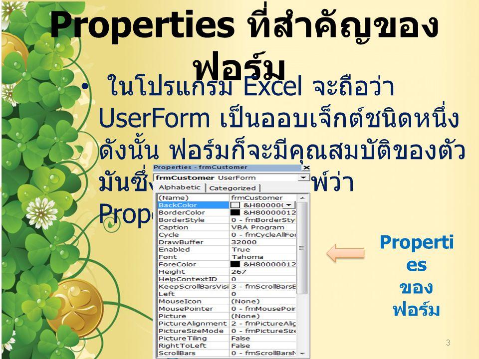Properties ที่สำคัญของฟอร์ม